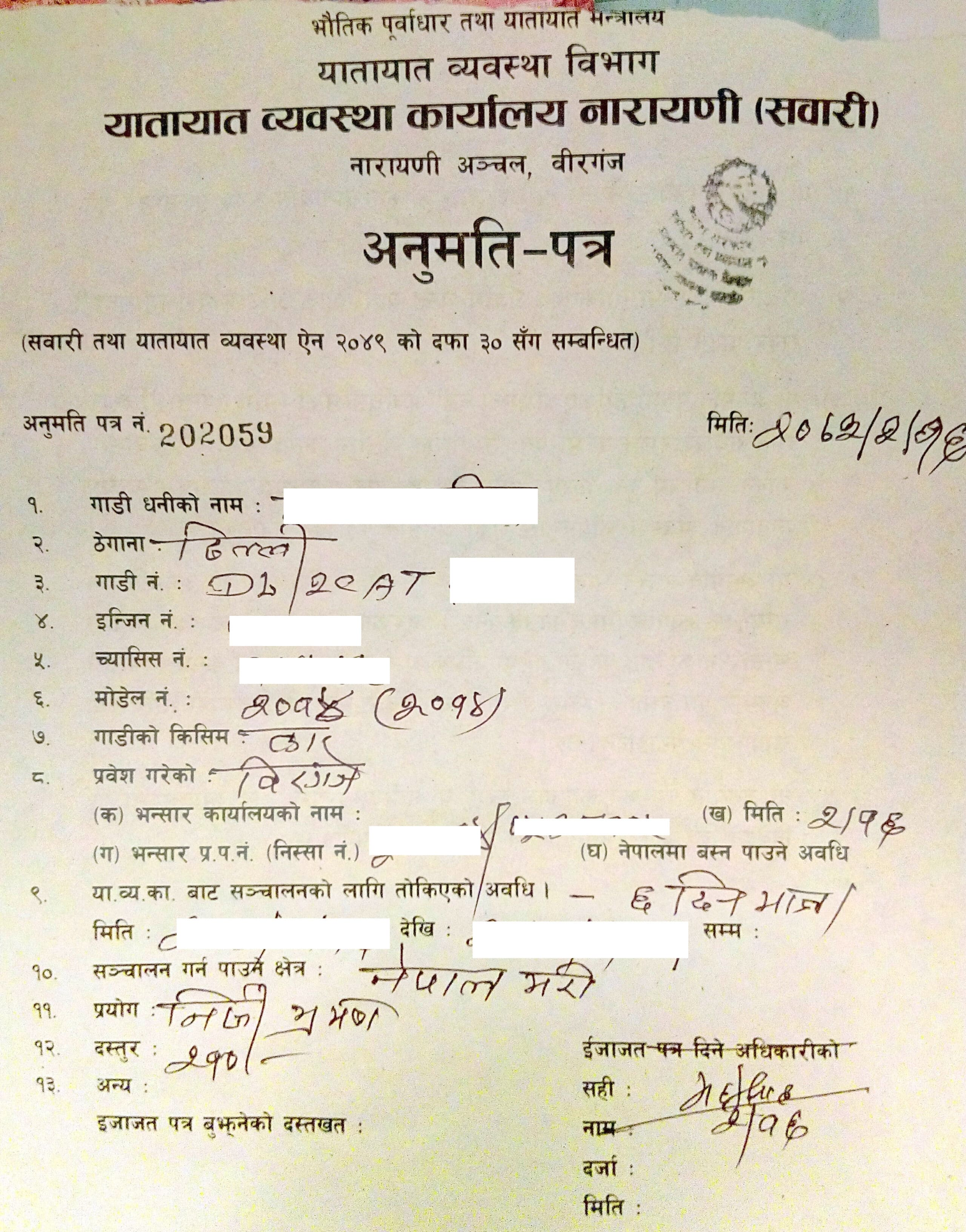 Documents required to enter nepal by own carbike tourist helpline a vehicle permit issued by traffic department of nepal 2016 stopboris Choice Image